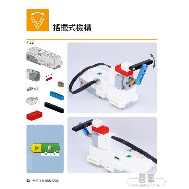 樂高機器人創意寶典:LEGO Boost篇