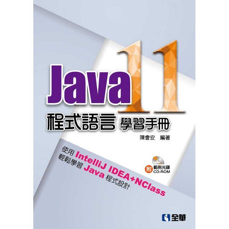 Java 11程式語言學習手冊(附範例光碟)