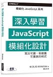 深入學習JavaScript模組化設計