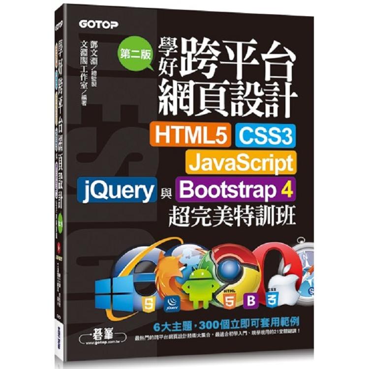 學好跨平台網頁設計(第二版)--HTML5、CSS3、JavaScript、jQuery與Bootstrap 4超完美特訓班