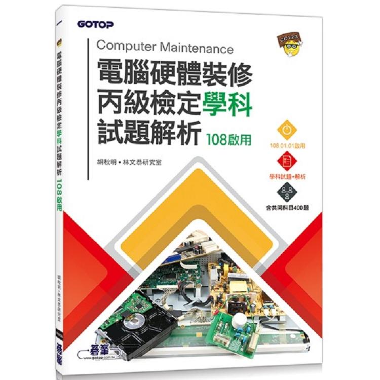 電腦硬體裝修丙級檢定學科試題解析|108啟用