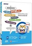 跟著實務學習HTML5、CSS3、JavaScript、jQuery、jQuery Mobile、Bootstrap 4-增訂版