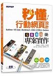 秒懂行動網頁設計Sublime/VS Code+Bootstrap4+CSS3+HTML5+Cordova專案實作