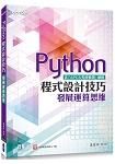 Python程式設計技巧:發展運算思維(含「APCS先修檢測」解析)