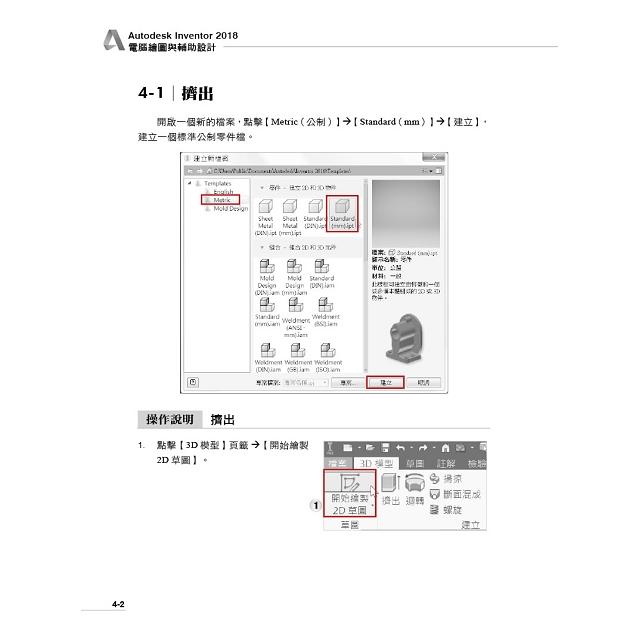 Autodesk Inventor電腦繪圖與輔助設計(含Inventor 2016~2018認證模擬與解題)