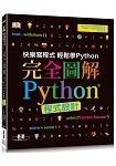 完全圖解Python程式設計