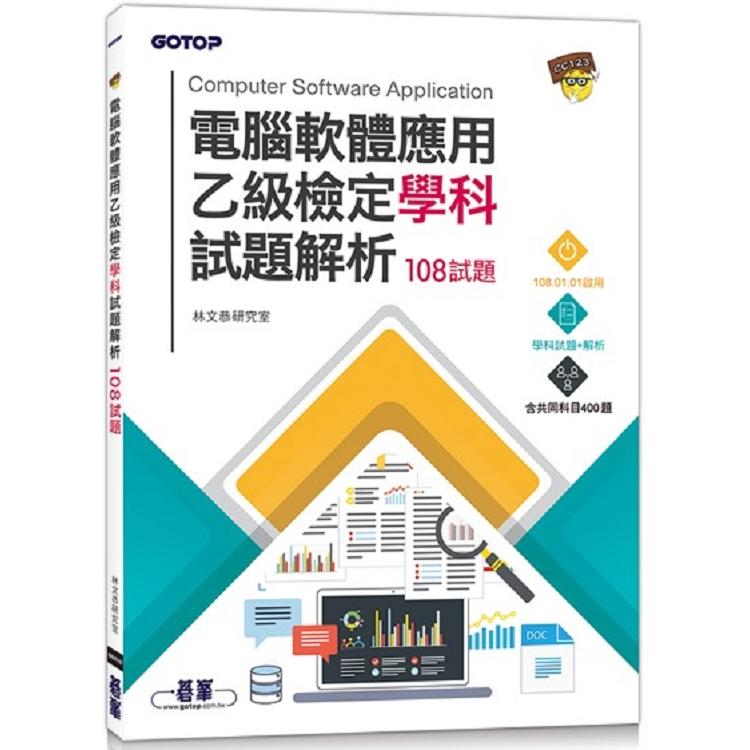 電腦軟體應用乙級檢定學科試題解析 108試題