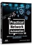 Practical Network Automation中文版 使用Python、Powershell、Ansible實踐網路自動化