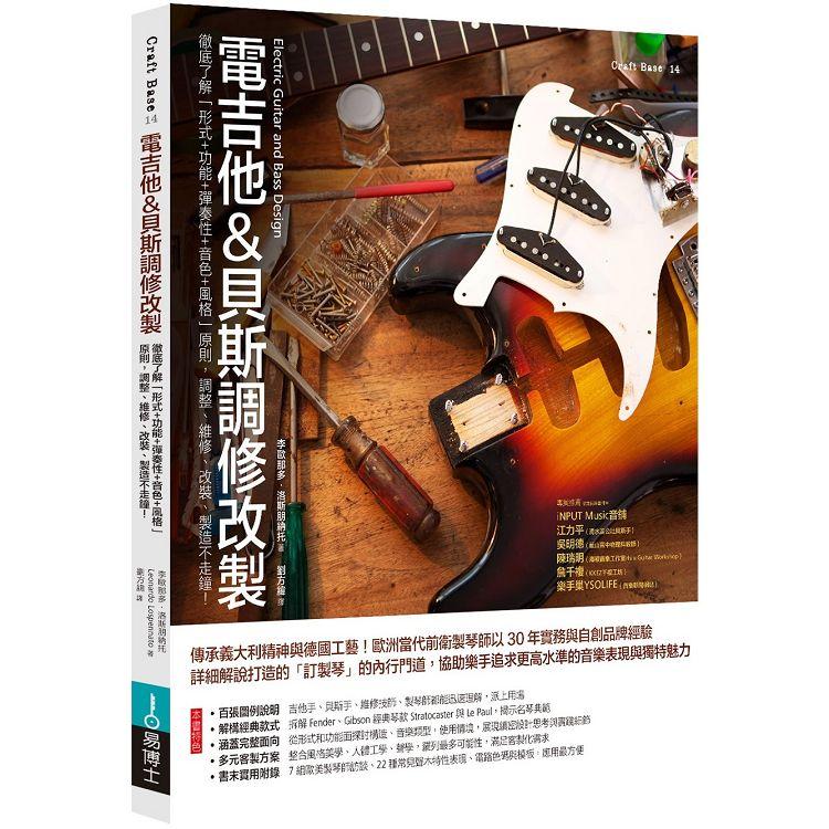 電吉他&貝斯調修改製 :徹底了解形式+功能+彈奏性+音色+風格原則,調整、維修、改裝、製造