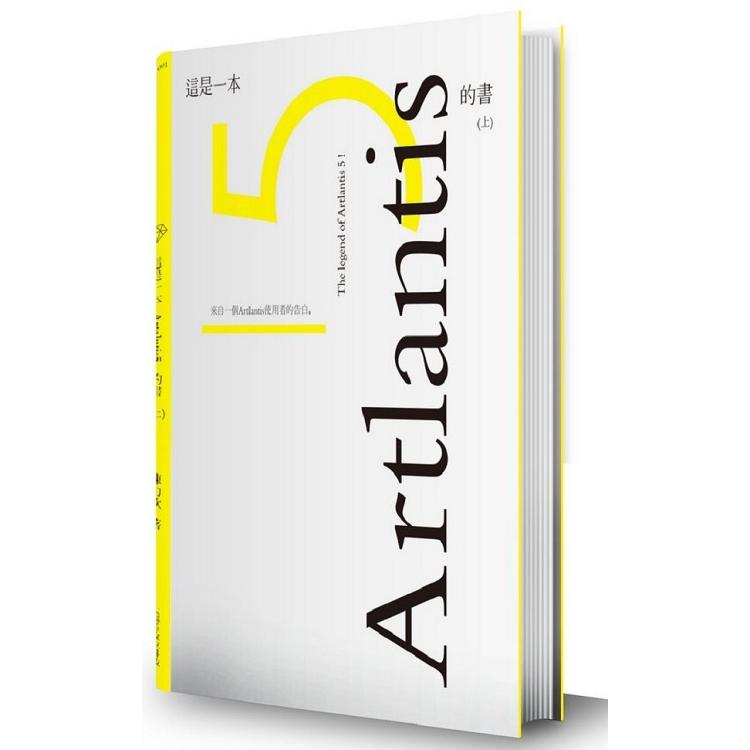 這是一本Artlantis5的書(上冊):來自一個使用者的告白
