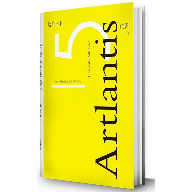 這是一本Artlantis5的書(下冊):來自一個使用者的告白