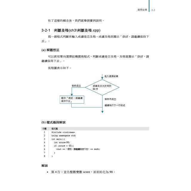 C++程式設計入門(第二版)