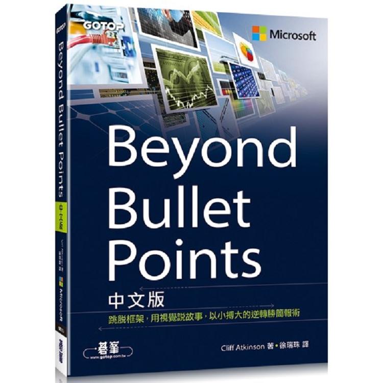 Beyond Bullet Points中文版|跳脫框架,用視覺說故事,以小搏大的逆轉勝簡報術