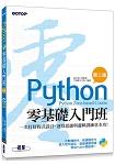Python零基礎入門班(第二版):一次打好程式設計、運算思維與邏輯訓練基本功!(附150分鐘影音教學/