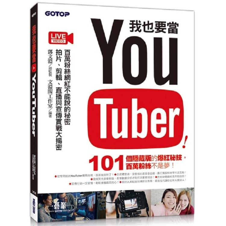 我也要當YouTuber!百萬粉絲網紅不能說的秘密:拍片、剪輯、直播與宣傳實戰大揭密