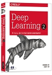 Deep Learning 2|用Python進行自然語言處理的基礎理論實作