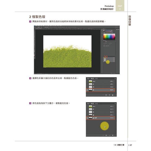 Photoshop X Illustrator 就是i設計