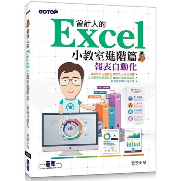 會計人的Excel小教室進階篇|報表自動化