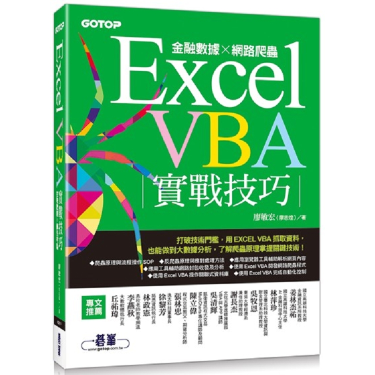 Excel VBA實戰技巧|金融數據x網路爬蟲