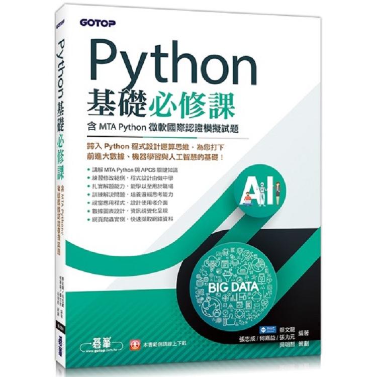 Python基礎必修課(含MTA Python微軟國際認證模擬試題)