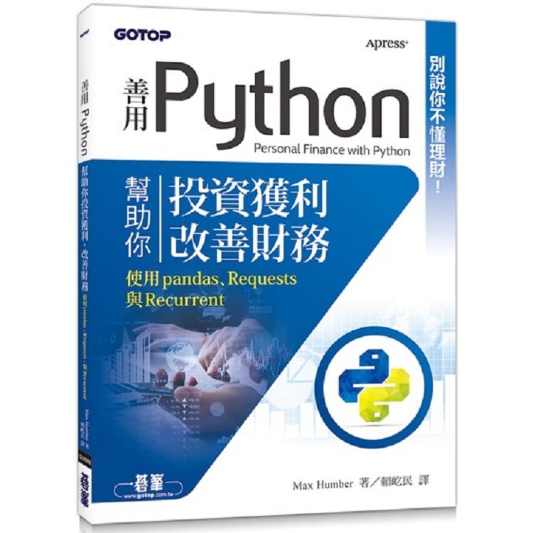 別說你不懂理財!善用Python幫助你投資獲利,改善財務