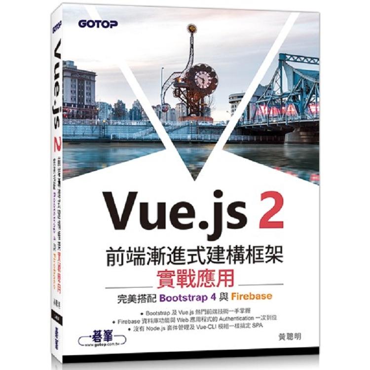 Vue.js 2前端漸進式建構框架實戰應用|完美搭配Bootstrap 4與Firebase