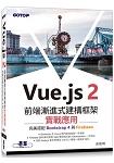 Vue.js 2前端漸進式建構框架實戰應用 完美搭配Bootstrap 4與Firebase
