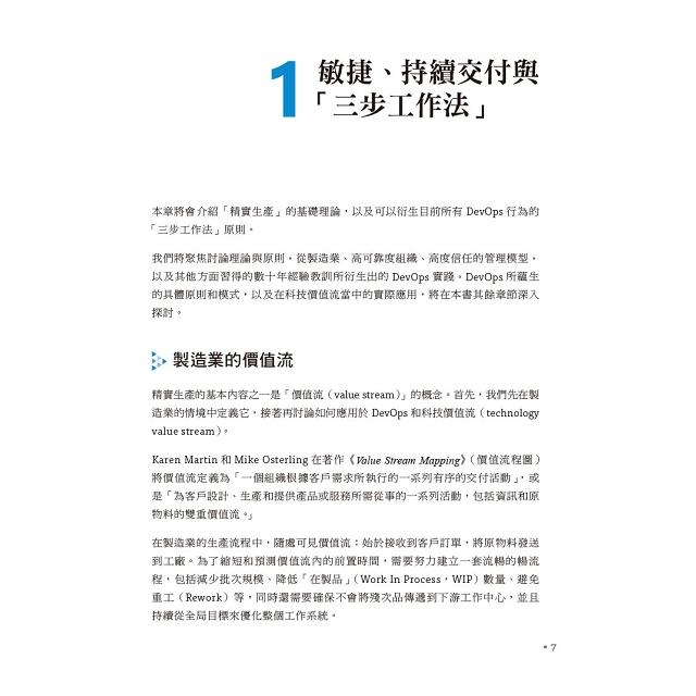 DevOps Handbook中文版|打造世界級技術組織的實踐指南