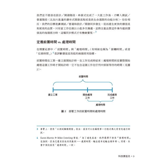 DevOps Handbook中文版 打造世界級技術組織的實踐指南