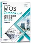 Microsoft MOS Outlook 2016 原廠國際認證應考指南 (Exam 77-731)