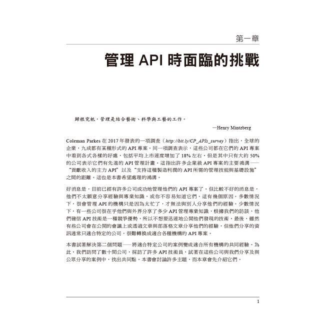 持續API管理|在不斷演變的生態系統中做出正確決策