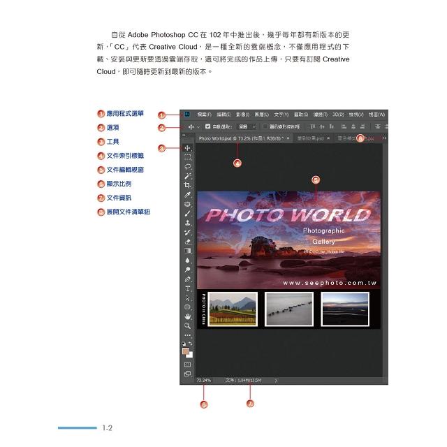 跟我學Photoshop CC一定要會的影像處理技巧(第二版)適用CC2019~2014/CS6(附範例/教學影片)