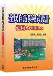 全民自造與程式設計-使用Arduino