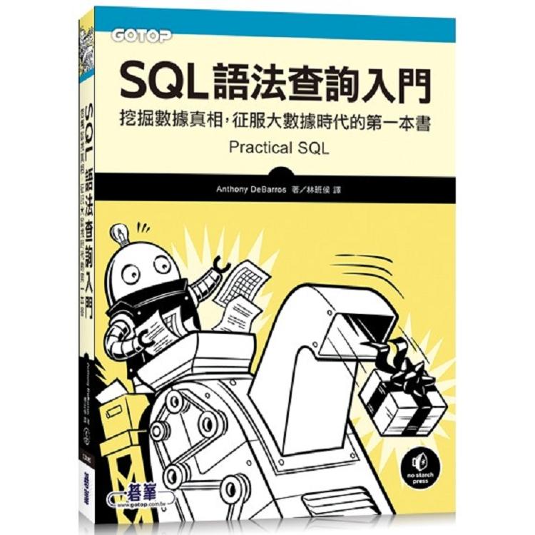 SQL語法查詢入門|挖掘數據真相,征服大數據時代的第一本書