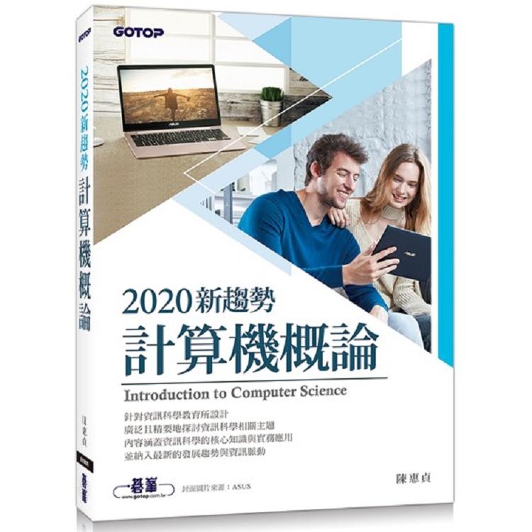 2020新趨勢計算機概論