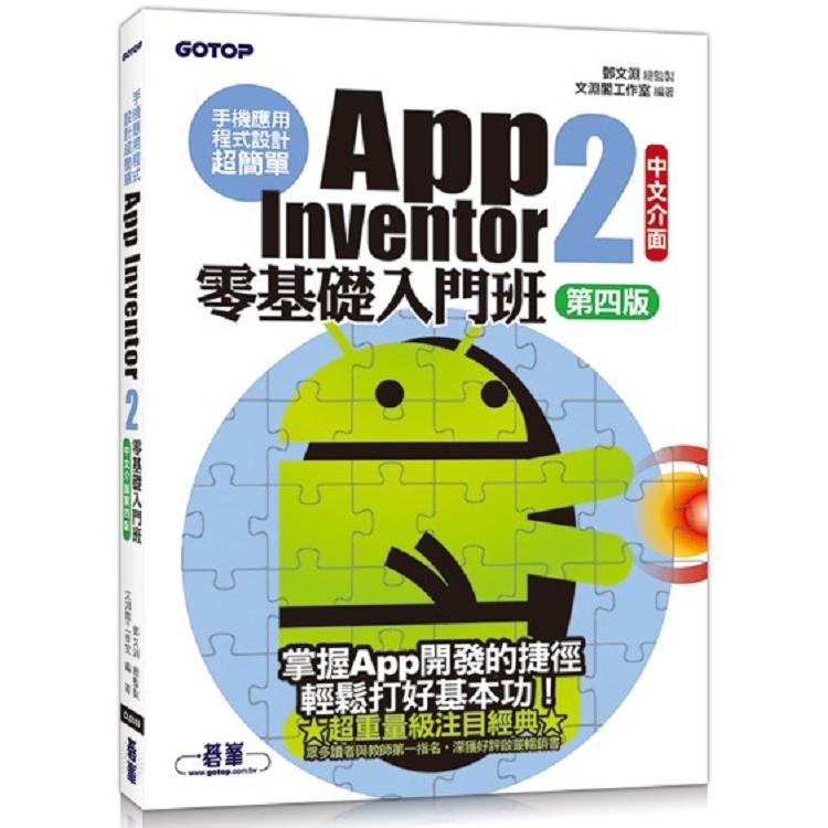 手機應用程式設計超簡單:App Inventor 2零基礎入門班(中文介面第四版)(附入門影音/範例)
