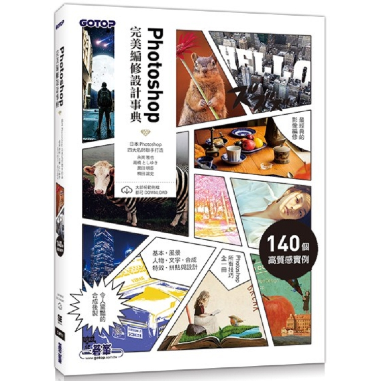 Photoshop完美編修設計事典
