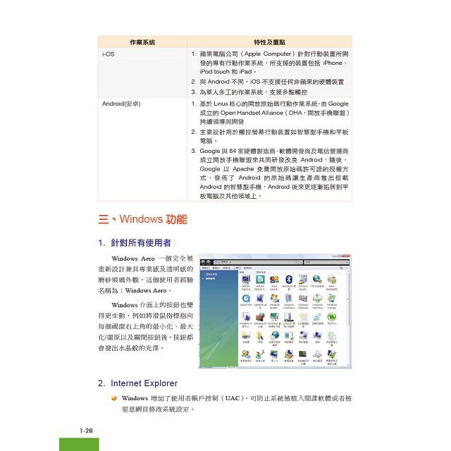 IC3 GS5最新計算機綜合能力國際認證:總考核教材(適用IC3 GS5 2016與IC3 GS5)