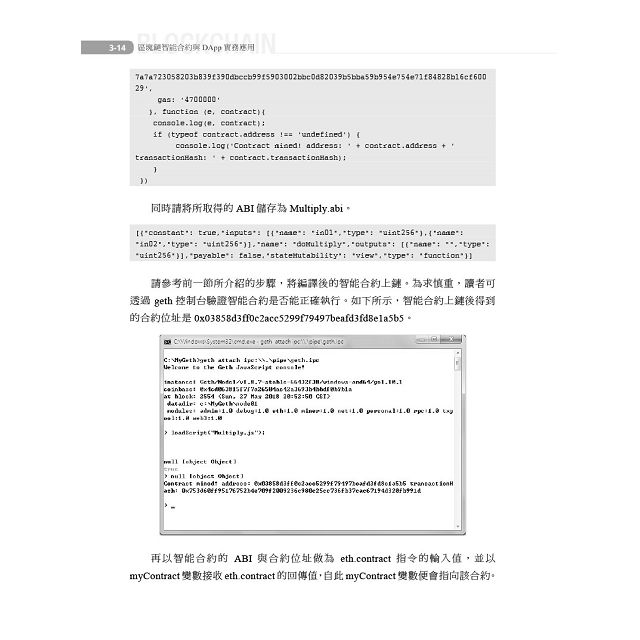 區塊鏈智能合約與DApp實務應用