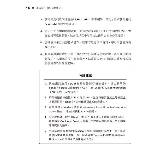 網站滲透測試實務入門 第二版