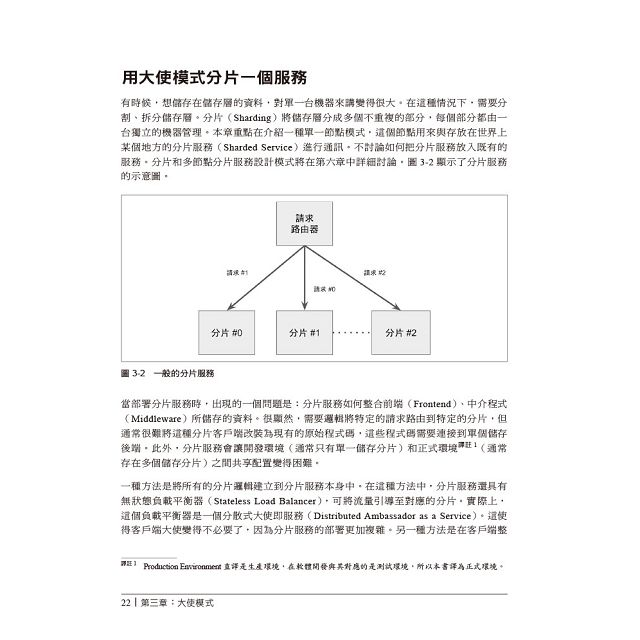 分散式系統設計