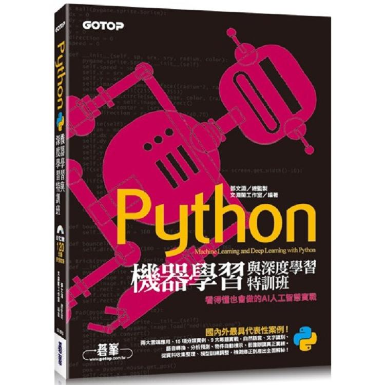 Python機器學習與深度學習特訓班:看得懂也會做的AI人工智慧實戰(附120分鐘影音教學/範例程式)