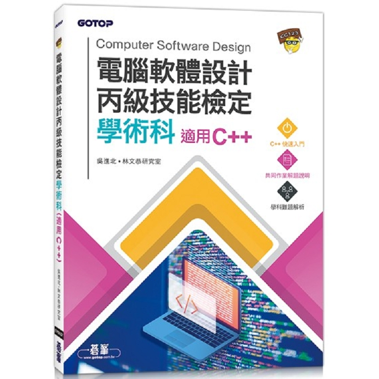 電腦軟體設計丙級技能檢定學術科(適用C++)