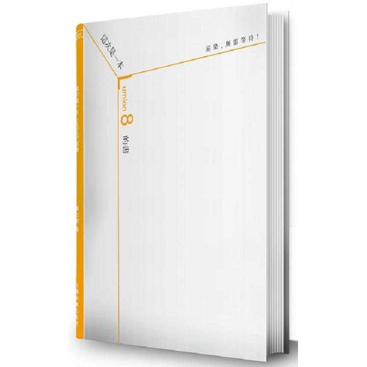 這次是一本Lumion 8的書 : 渲染無需等待