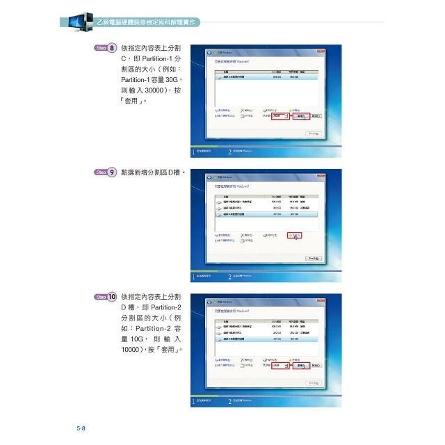 乙級電腦硬體裝修檢定術科解題實作(2019版)
