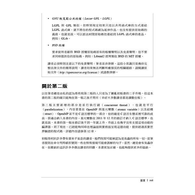 21世紀C語言 第二版