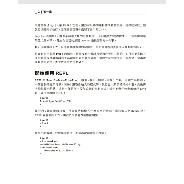 Perl 6 學習手冊