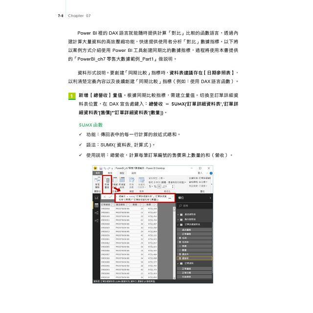 Power BI零售大數據分析應用