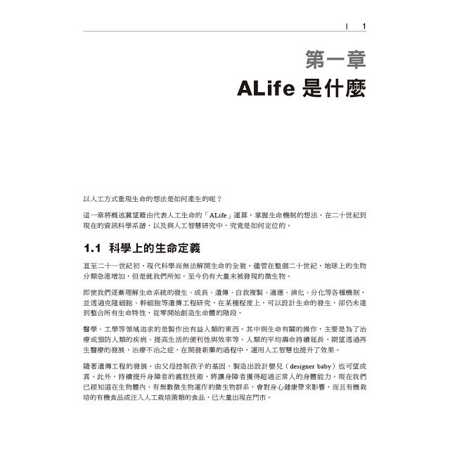 A-Life 使用Python實作人工生命模型
