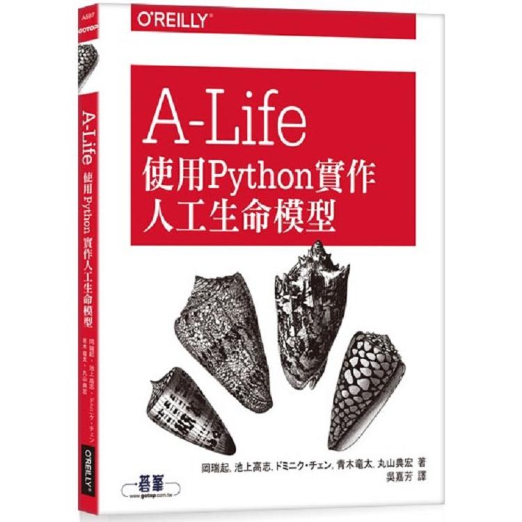 A-Life|使用Python實作人工生命模型